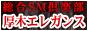 厚木エレガンス 公式ブログ